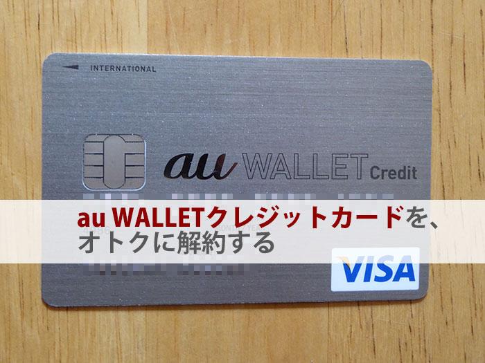 au WALLETクレジットカードを、オトクに解約する