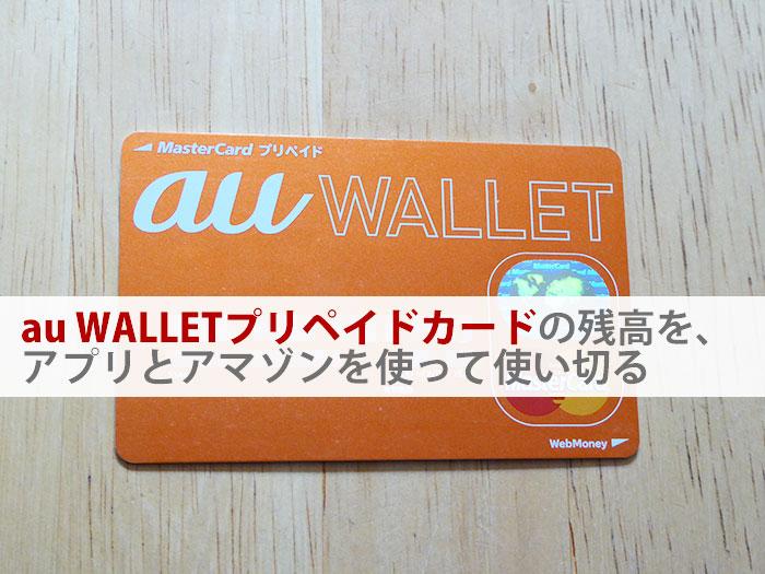 au WALLETプリペイドカードの残高を、アプリとアマゾンを使って使い切る
