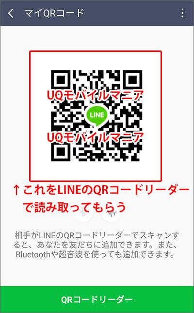 LINEの「QRコード」から、友だち追加する手順04
