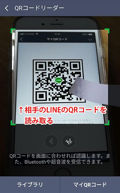 LINEの「QRコード」から、友だち追加する手順05