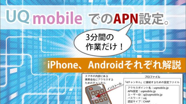 UQモバイルでのAPN設定。3分間の作業だけ!iPhone、Androidそれぞれ解説
