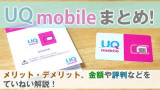 UQモバイルまとめ|メリット・デメリット、金額や評判などをていねい解説!