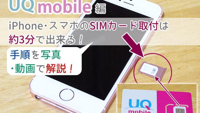 iPhone・スマホのSIMカード取付は約3分!「動画・写真」でていねい解説