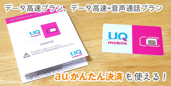 UQモバイルのデータ高速プランは、auかんたん決済も使える!