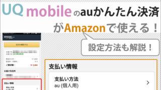 UQモバイルのauかんたん決済でAmazonが使える!設定方法も解説