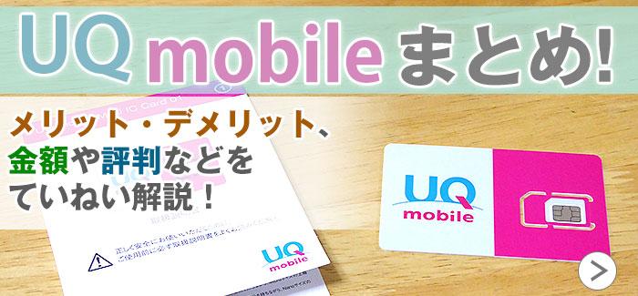 UQモバイルまとめ!