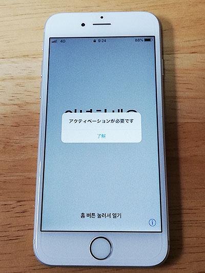 iPhone本体側のSIMロック解除の手順01