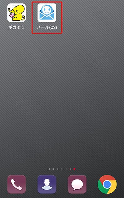 UQモバイルのキャリアメール設定方法の手順(Android)01