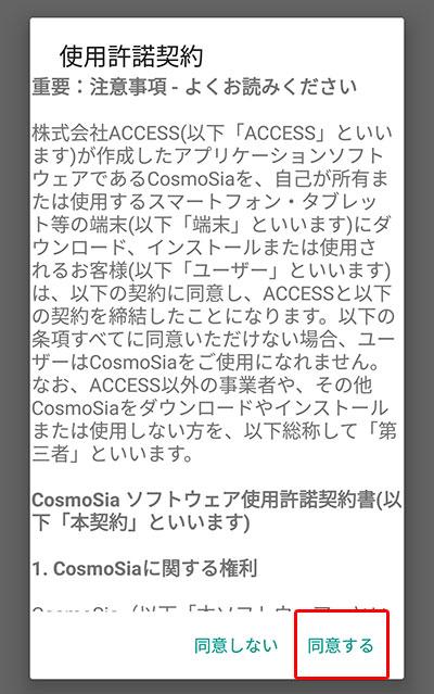 UQモバイルのキャリアメール設定方法の手順(Android)02