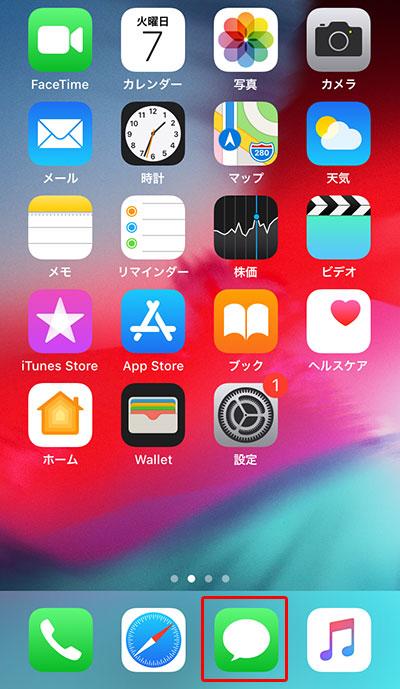UQモバイルのキャリアメール設定方法の手順(iPhone)01
