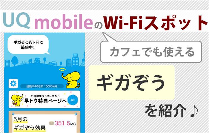 UQモバイルでもWi-Fiスポットが利用できる!カフェでも使える「ギガぞう」を紹介