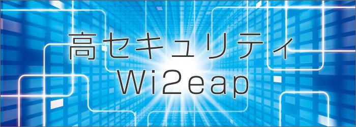 高セキュリティ「Wi2eap」