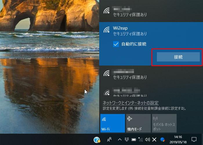 ギガぞうのパソコンからの接続方法手順02