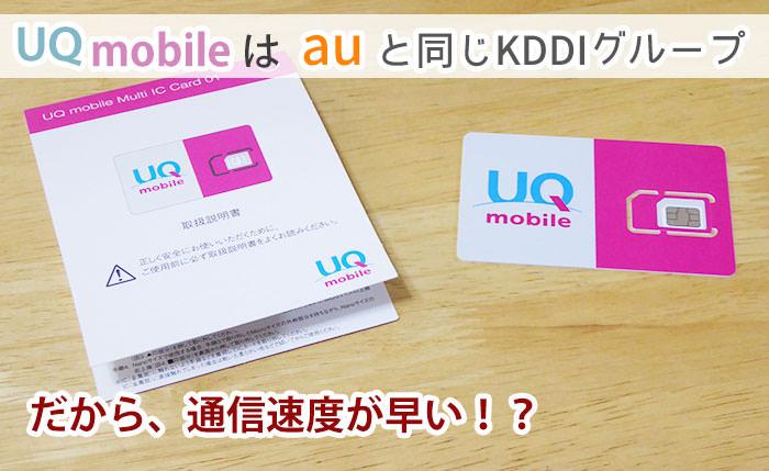 UQモバイルは、auと同じ「KDDI」グループ