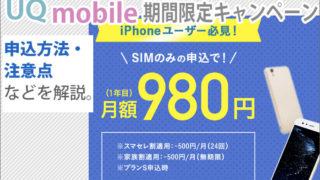UQモバイル期間限定で、iPhoneでの乗り換えがお得に!手続き方法を解説
