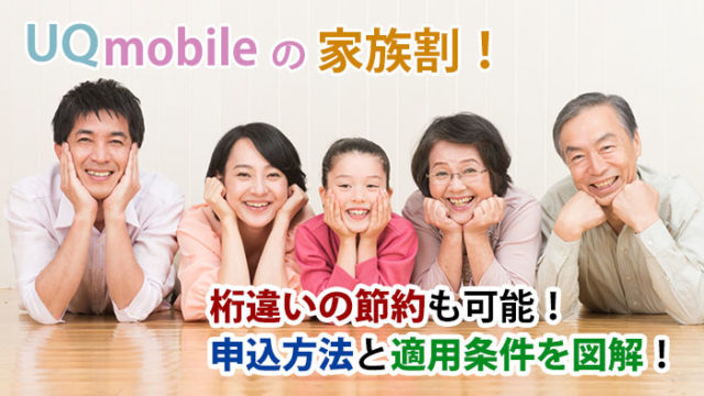 UQモバイルの家族割!申込方法と、適用条件を図解でていねい解説。