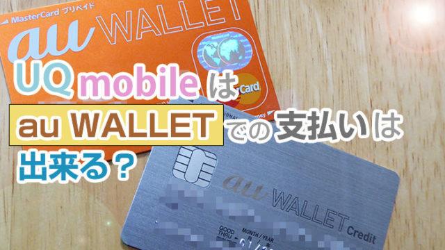 UQモバイルは、au WALLETでの支払いは出来る?