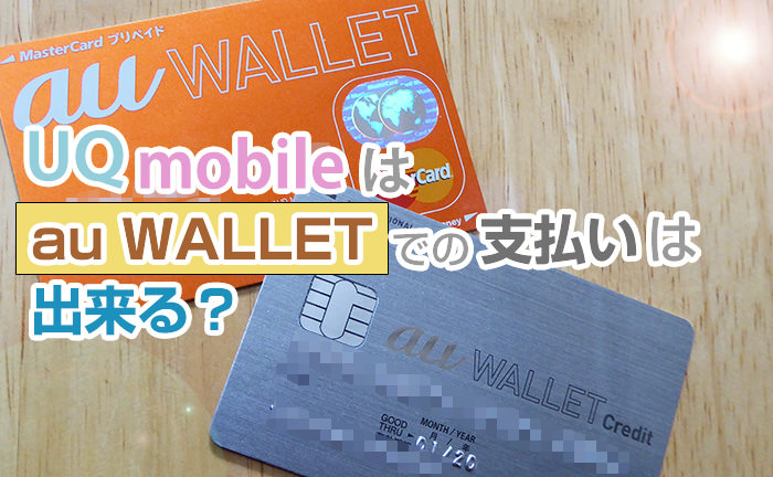 Au wallet プリペイド カード
