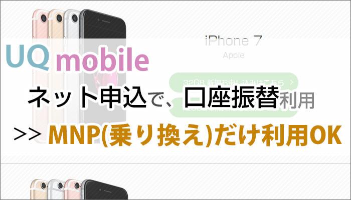 UQモバイルのネット申込みは、口座振替はMNPのみOKイメージ画像