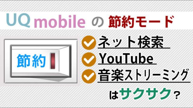 UQモバイルの節約モードでネット検索・YouTubeはサクサク?
