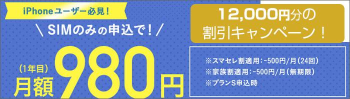 UQモバイル、iPhoneでの乗り換えで、月980円から利用可能!