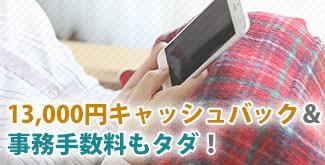 13,000円キャッシュバック&事務手数料もタダ