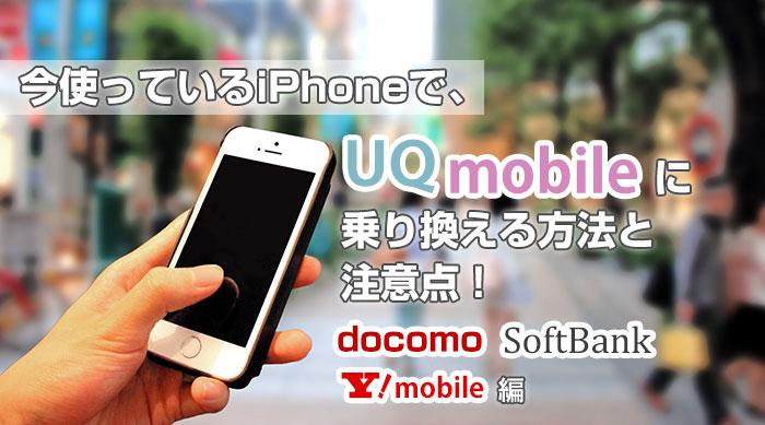 今使っているiPhoneで、UQモバイルに乗り換え!手順と注意点(ドコモ、ソフトバンク、ワイモバイル編)