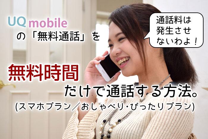 UQモバイルの「無料通話」を無料時間だけで通話する方法(スマホプラン・おしゃべり・ぴったり)