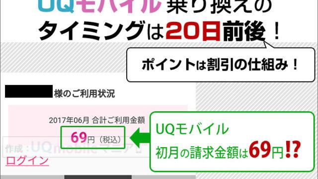 UQモバイル乗り換えのタイミングは20日前後!初月は日割りで69円?ポイントは割引の仕組み