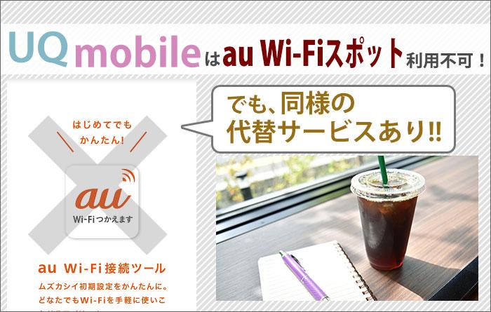 UQモバイルはauのWi-Fiスポットは利用不可だが、代替サービスあり!エリアの比較などを解説。