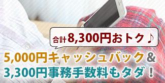 5,000円キャッシュバック&3,300円事務手数料もタダ