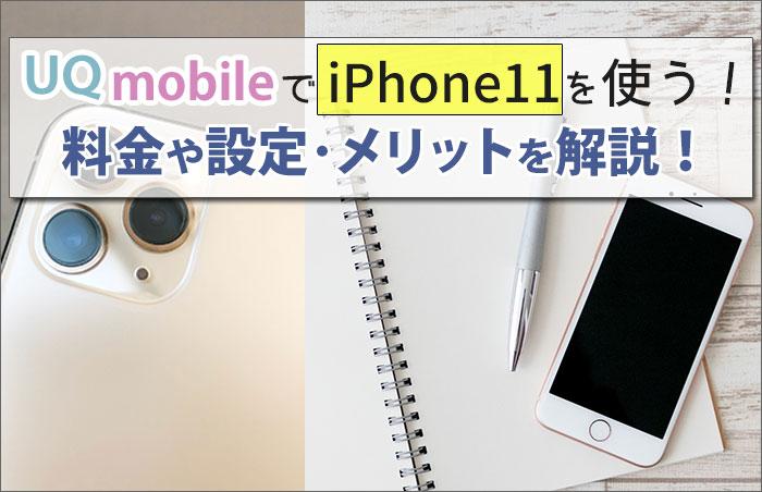 UQモバイルでiPhone11を使う方法!料金やAPNなどの設定方法と、メリットを解説。