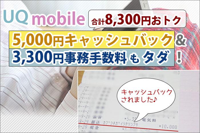 UQモバイル 5,000円キャッシュバック&3,300円事務手数料タダ