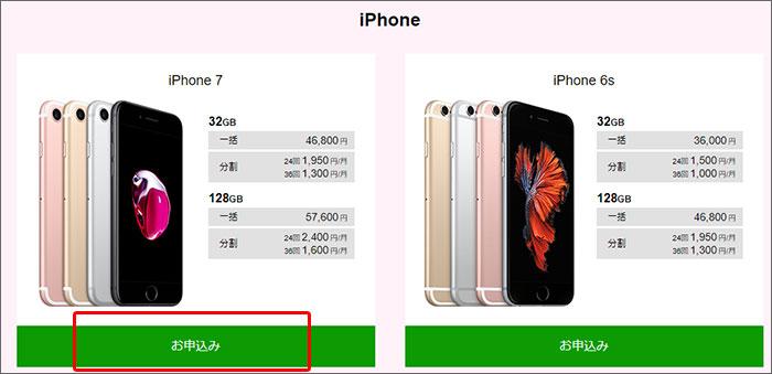 UQモバイル iPhone・スマホを購入する