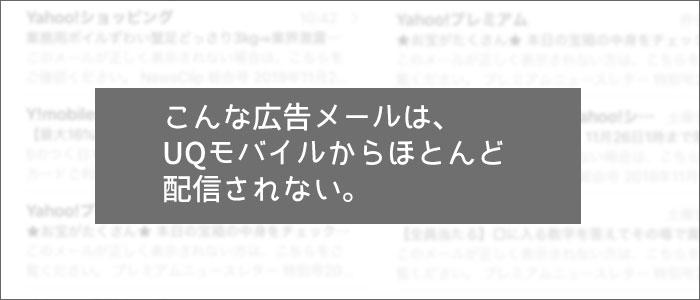 うざい広告メールはUQからは、ほぼ配信されない。