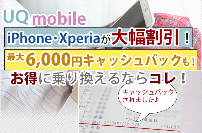 UQモバイルキャンペーン iPhone大幅割引・キャッシュバック