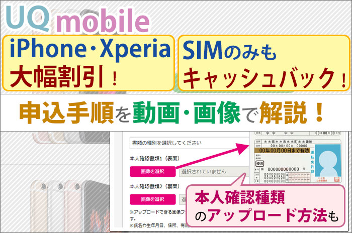 UQモバイルの公式ショップへの申込手順を動画・画像で解説!本人確認書類のアップロードも紹介。