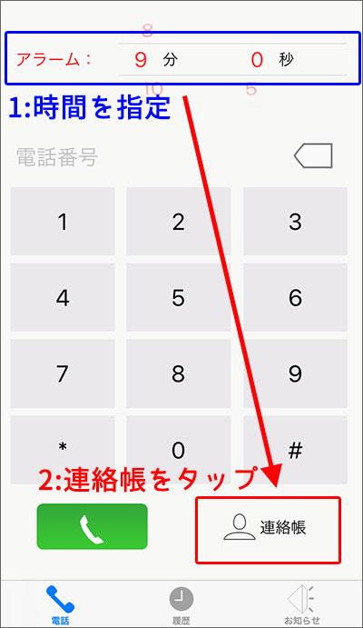 「通話タイマー」の操作手順01