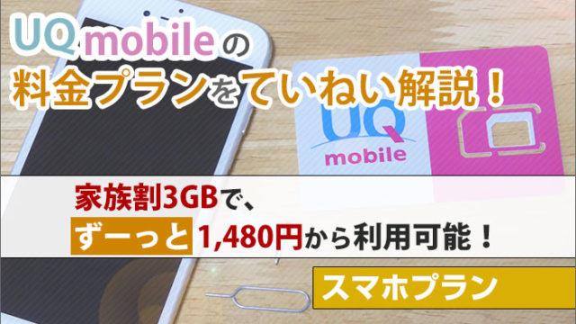 UQモバイルの料金プランをていねい解説!家族割3GBで、ずーっと1,480円から利用可能!