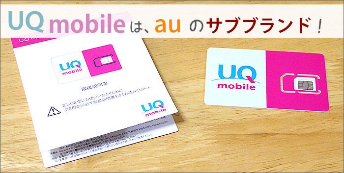 UQモバイルは、auのサブブランドだから安心!