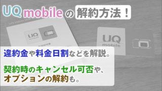 UQモバイルの解約方法!違約金や料金日割などを解説。契約時のキャンセル可否や、オプションの解約も。