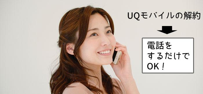 UQモバイルの解約は、電話をするだけで出来る