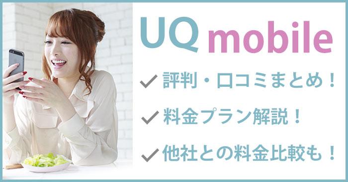 UQモバイル、評判・口コミまとめ!料金プラン解説!他社との比較も