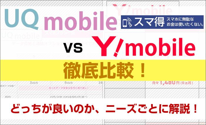 【お知らせ】UQモバイルとワイモバイルを比較!どっちが良いのか、ニーズごとに解説!