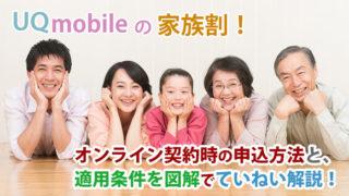 UQモバイルの家族割!オンライン契約時の申込方法と、適用条件を図解でていねい解説!
