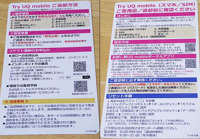 「Try UQ mobile」レンタル機器梱包状況04