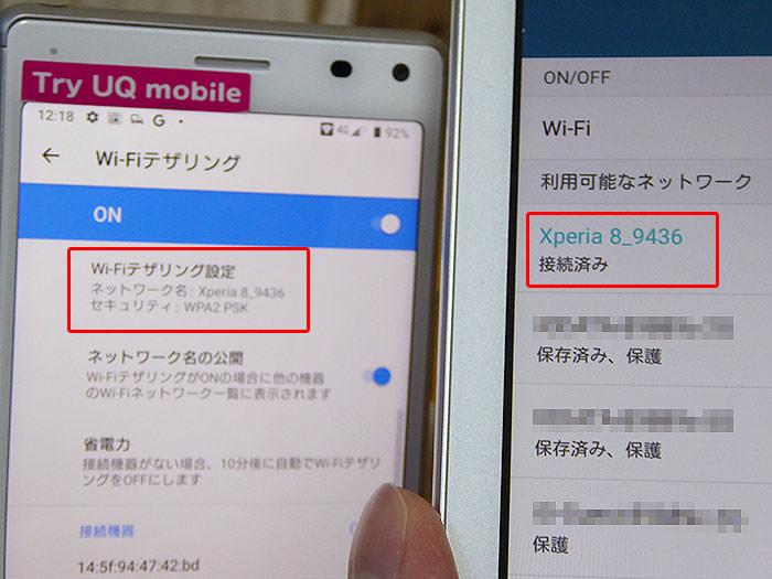 Try UQ mobileスマホを設定することで、「テザリング」も利用可能