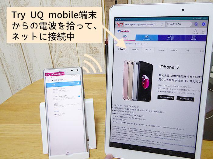 Try UQ mobile「テザリング」の使用感が試せる