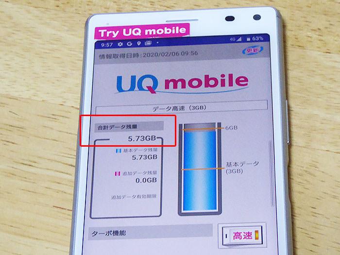お試し版 UQ mobileポータルアプリ画面