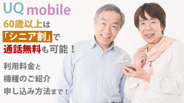 UQモバイルなら60歳以上が「シニア割」で通話無料も可能!利用料金と機種のご紹介・申込方法まで!